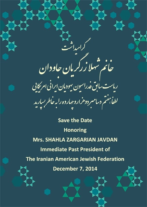 Get Information and buy tickets to Honoring Mrs Shahla Zargarian Javdan Iranian American Jewish Federation on Iranian American Jewish Federation