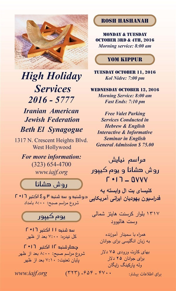 Get Information and buy tickets to High Holiday services at Beth El Synagogue-2016 مراسم تفيلاى روش هشانا و کیپور در کنیسای بت ال on Iranian American Jewish Federation