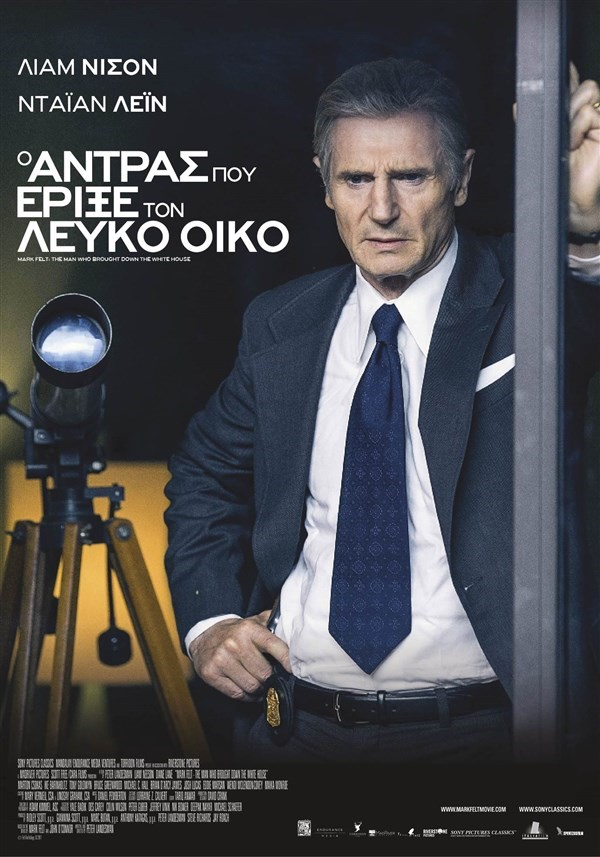 Get Information and buy tickets to Ο άντρας που έριξε τον Λευκό Οίκο  on Movie Arena