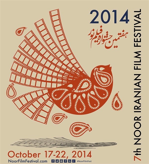 Get Information and buy tickets to Screening Passes (7th Noor Iranian Film Festival) Screening Passes on Ticket Bloom