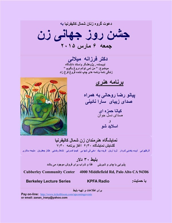 Get Information and buy tickets to International Women Day Celebration جشن روز جهاني زن on Ticket Bloom