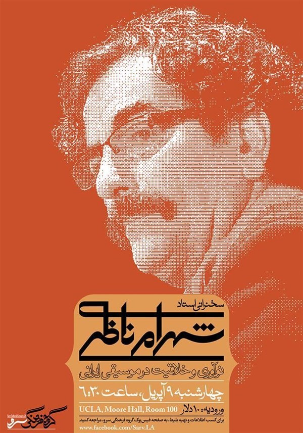Get Information and buy tickets to نوآوری و خلاقیت در موسیقی ایرانی ، سخنرانی استاد شهرام ناظری Organized by Sarv cultural Group on Ticket Bloom