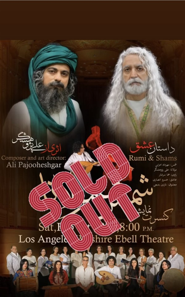 Get Information and buy tickets to RUMI & SHAMS داستان عشق on Irani Ticket