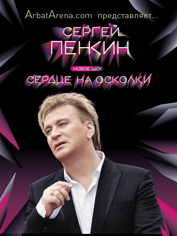 Get Information and buy tickets to Sergey Penkin. Miami Serdze na Oskolki on ArbatArena