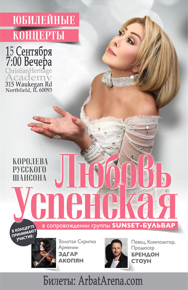Get Information and buy tickets to Lubov Uspenskaya. Chicago  on ArbatArena