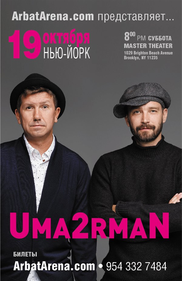 Get Information and buy tickets to UMA2RMAN NEW YORK  on ArbatArena