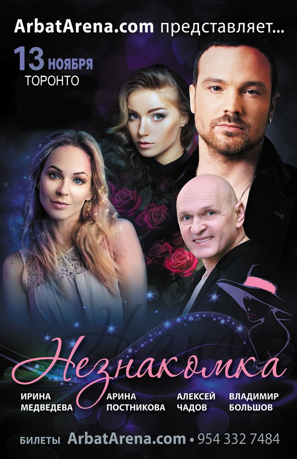 Get Information and buy tickets to Neznakomka. Toronto  on ArbatArena