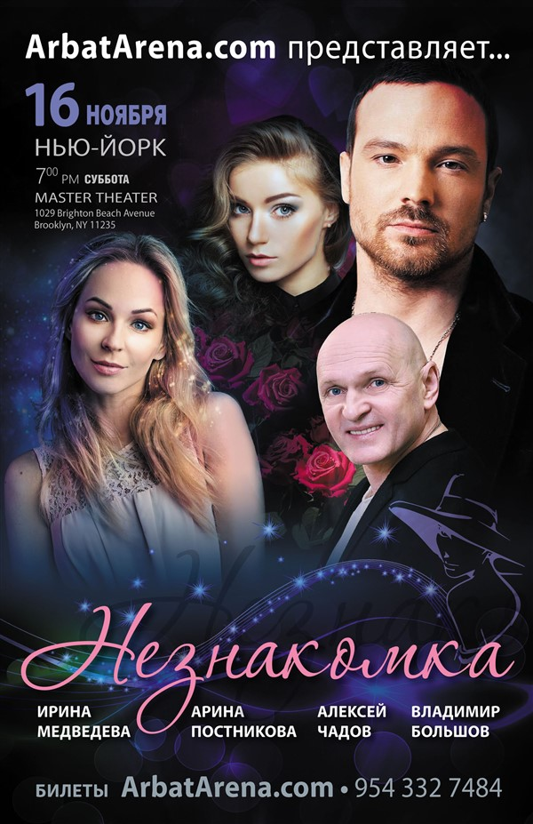 Get Information and buy tickets to Neznakomka. New York  on ArbatArena