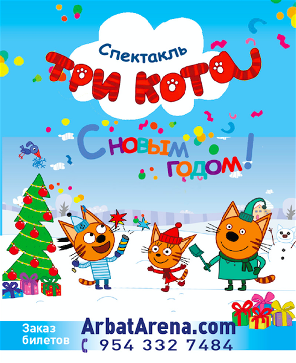 Get Information and buy tickets to Tri kota: s Novym godom! Philadelphia  on ArbatArena