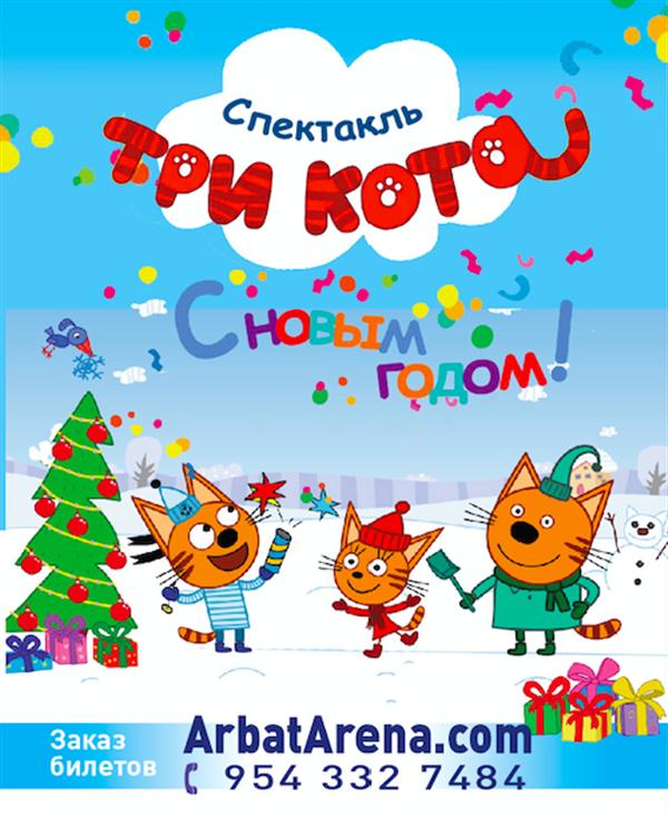 Get Information and buy tickets to Tri kota: s Novym godom. Philadelphia  on ArbatArena