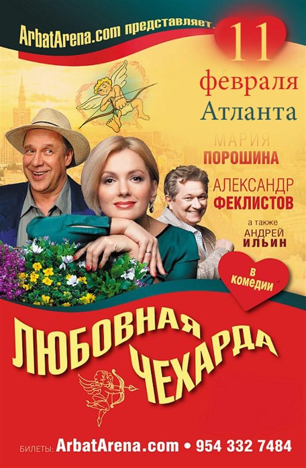 Get Information and buy tickets to Lubovnaya Cheharda. Atlanta  on Teratickets.com