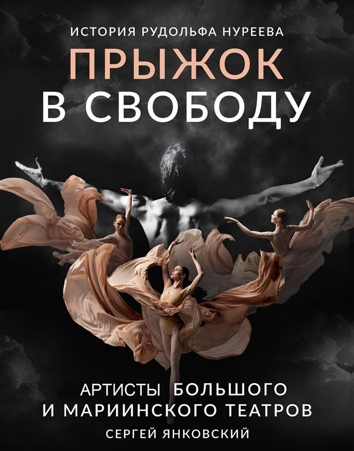 Get Information and buy tickets to Istoriya Rudolpha Nureeva. Pryzhok v svobodu. Washington  on ArbatArena