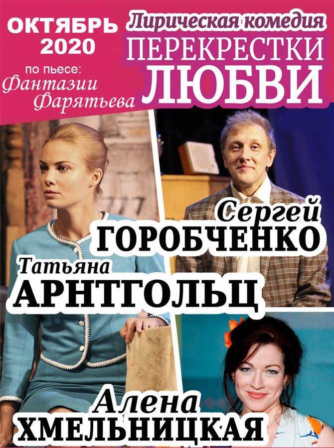 Get Information and buy tickets to Perekrestki lubvi. Atlanta Tatiana Arntgoltz, Alena Hmelnitskaya, Sergey Gorobchenko on ArbatArena