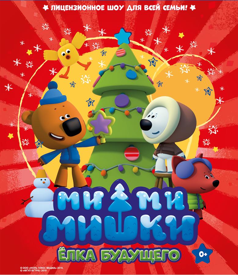 Get Information and buy tickets to MiMiMishki. Elka Budushego. Washington  on Teratickets.com