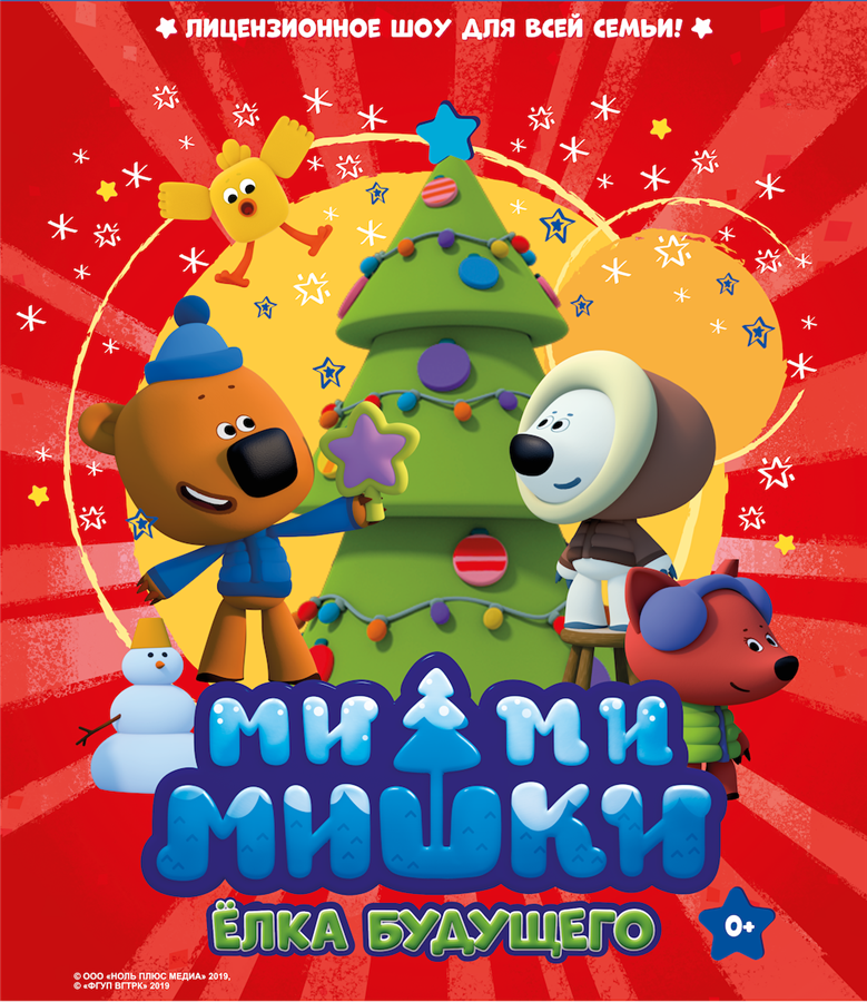 Get Information and buy tickets to MiMiMishki. Elka Budushego. Wayne  on Teratickets.com