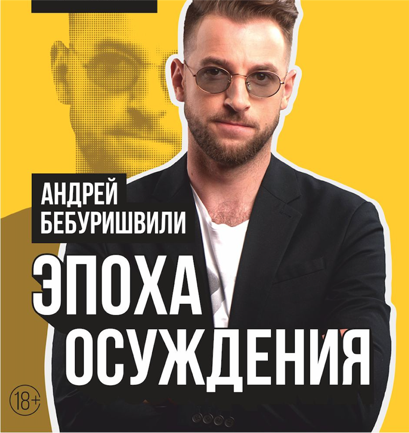 Get Information and buy tickets to Andrey Beburishvili. New York  on Teratickets.com