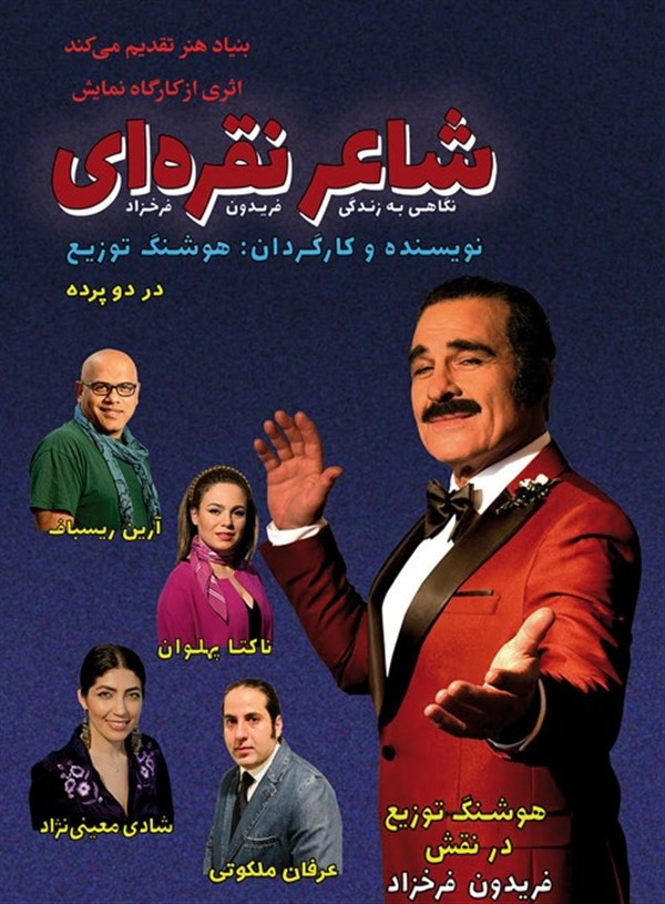 Get Information and buy tickets to Shaaer E Noghrehee a play by Houshang Touzie on JuiceStop
