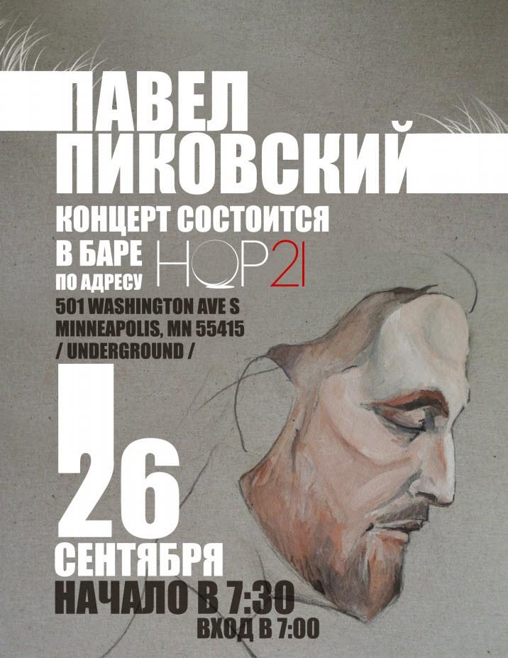 Pavel Pikovsky Concert @ Hop'21 on Sep 26, 19:00@Hop'21 - Buy tickets and Get information on Lev&Olga