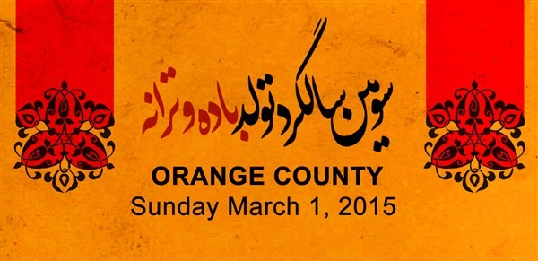Get Information and buy tickets to Badeh va Taraneh, Orang County باده و ترانه on CMinorProduction