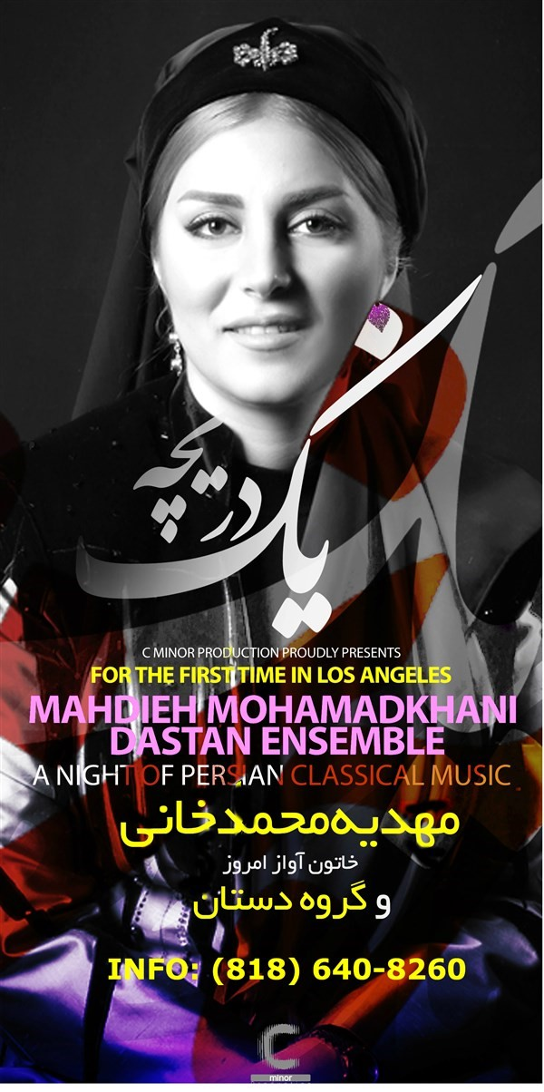 Get Information and buy tickets to Mahdieh Mohamadkhani & Dastan Ensemble مهدیه محمدخانی ( خاتون آواز امروز)  وگروه دستان on CMinorProduction