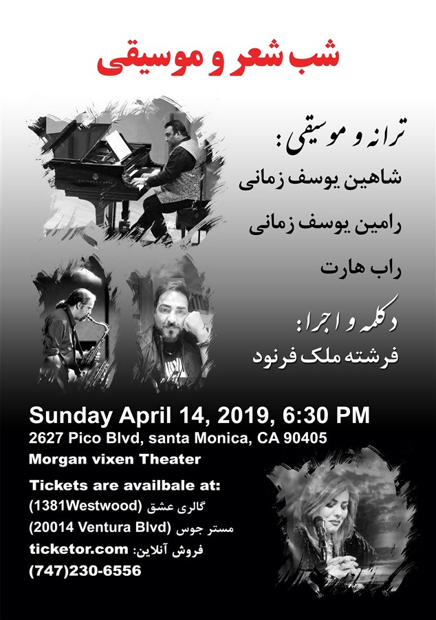 Get Information and buy tickets to shabe sher  on Irani Ticket