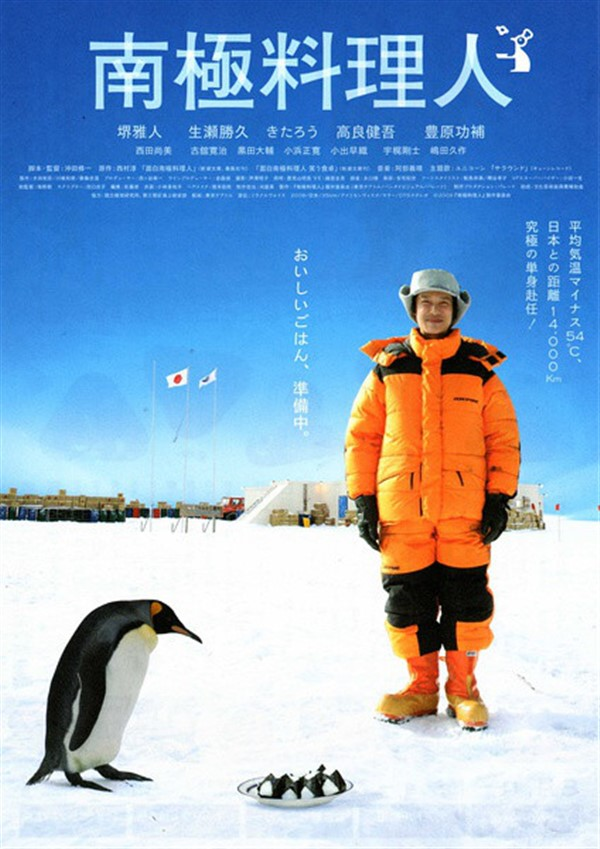 IJA Movie Event