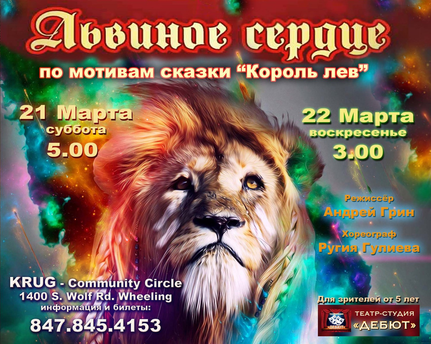 Львиное сердце  on Mar 21, 17:00@Krug Community Center - Buy tickets and Get information on www.debutstudiocorp.art