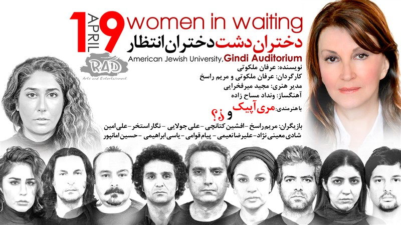 Get Information and buy tickets to Dokhtarane_dasht  on Irani Ticket