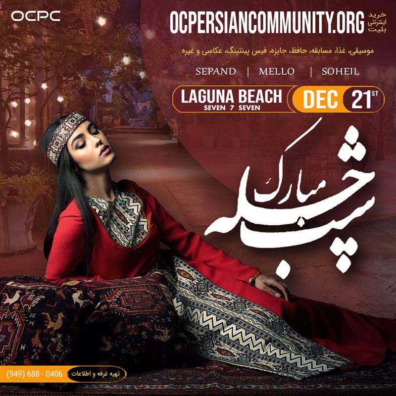 Get Information and buy tickets to 5th Annual Yalda Night Celebration – Laguna Beach بزرگترین جشن سالیانه شب یلدا در اورنج کانتی on Irani Ticket