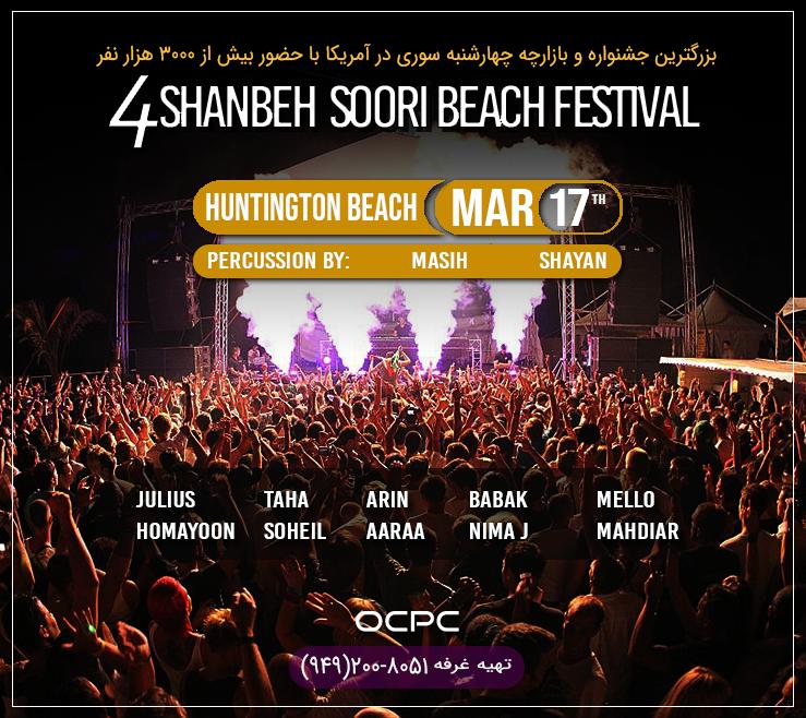 Get Information and buy tickets to 2020 USA Biggest Annual 4 Shanbeh Soori Beach Fest بزرگترین برنامه چهارشنبه سوری در آمریکا on LA & OC Persian Community