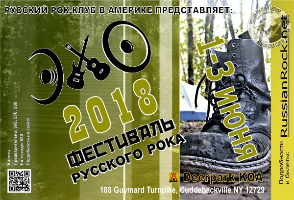 "Get Information and buy tickets to Фестиваль Русского Рока ""Эхо-2018"" Outdoor Russian Rock Festival ""Echo-2018"" on echo.russianrock.net"