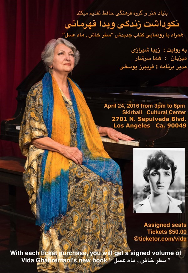 Get Information and buy tickets to Honoring  Life of Vida Ghahremani بزرگداشت ویدا قهرمانی on Vida Ghahremani's life