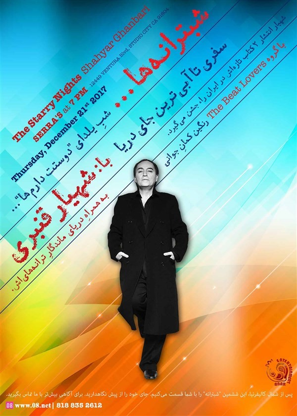 Get Information and buy tickets to The Starry Nights شبترانه‌ها  با  شهیار قنبری on 08 Tickets