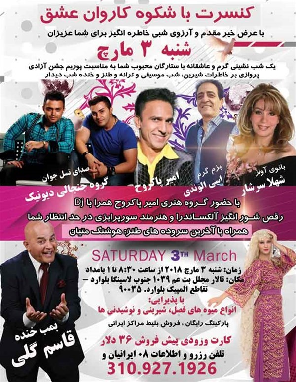 Get Information and buy tickets to Karvan e Eshgh کنسرت باشکوه کاروان عشق on 08 Tickets