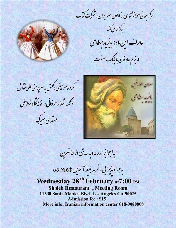 Get Information and buy tickets to Bazm-e Arefan بزم عارفان بابک صفوت on 08 Tickets