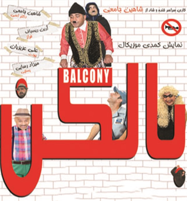 Get Information and buy tickets to Balcony بالکن on 08 Tickets