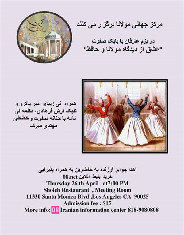 Get Information and buy tickets to Rumi & Haffez واشکافی عشق از دیدگاه مولانا و حافظ on 08 Tickets