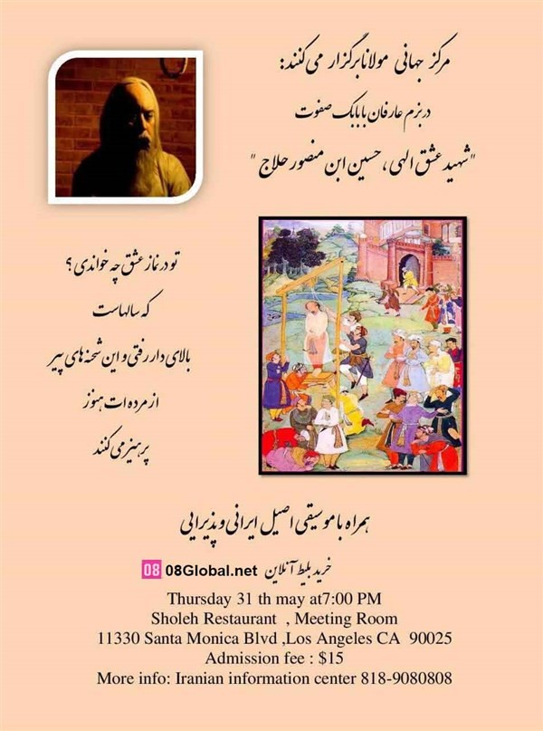 Get Information and buy tickets to Bazm-e Arefan بزم عارفان on 08 Tickets