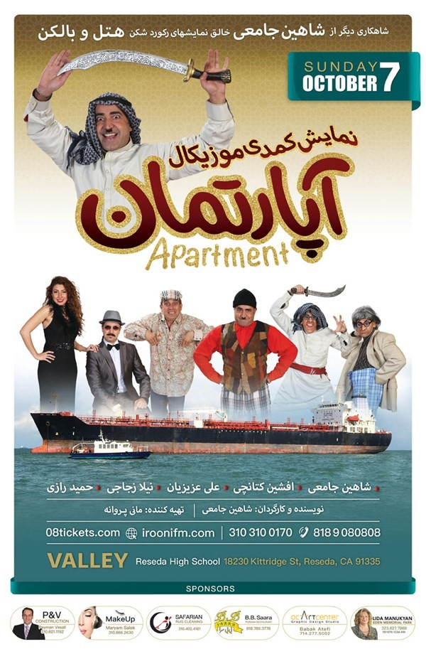 Get Information and buy tickets to APARTMENT نمایش کمدی موزیکال آپارتمان on 08 Tickets