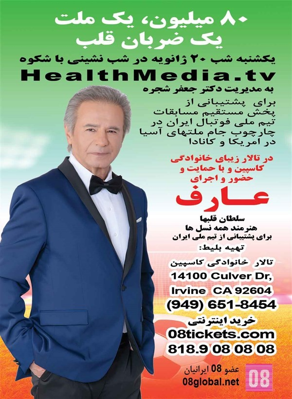 Get Information and buy tickets to AREF عـارف برای پشتیبانی از تیم ملی ایران on 08 Tickets