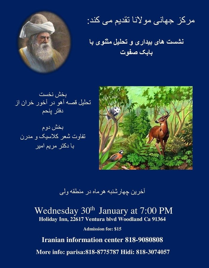 Get Information and buy tickets to Markaz Jahani Molana نشست های بیداری و تحلیل مثنوی با ببابک صفوت on 08 Tickets