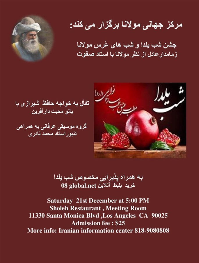Get Information and buy tickets to Shabe_Yalda_Molana جشن شب یلدا و شب‌های عرس مولانا on 08 Tickets