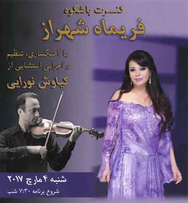 Get Information and buy tickets to Farima Shahraz Concert کنسرت باشکوه فریما شهراز on 08 Tickets