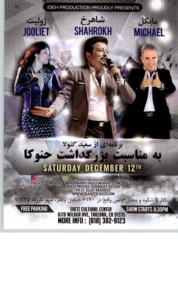 Get Information and buy tickets to HANUKKAH CELEBRATION (TARZANA, VALLEY) جشن حنوکا on 08 Tickets