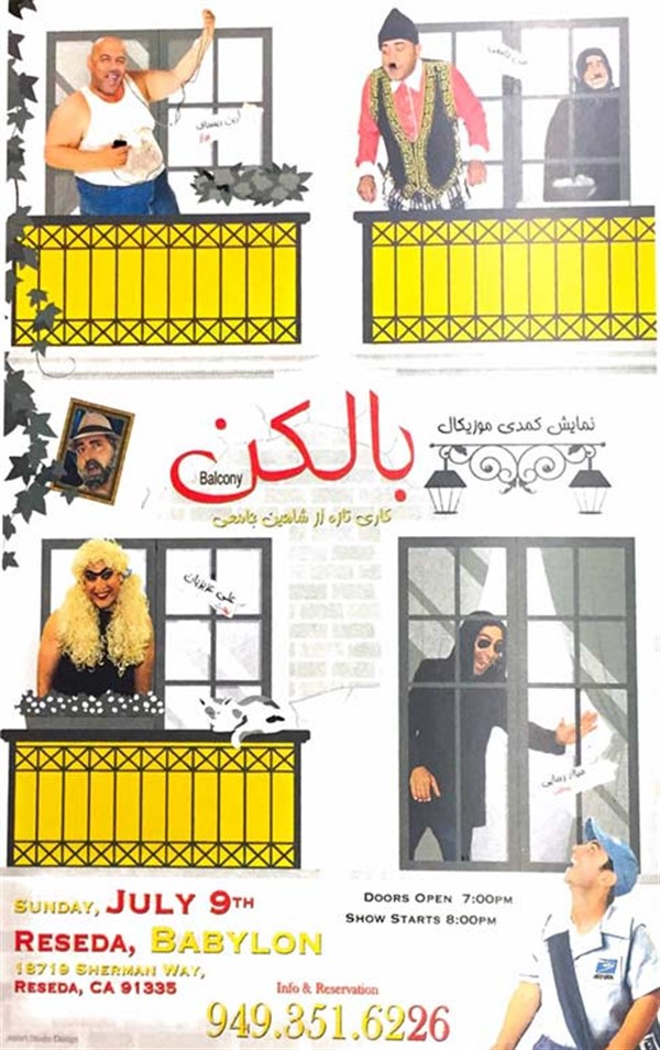 Get Information and buy tickets to Balcony نمایش کمدی موزیکال بالکن on 08 Tickets