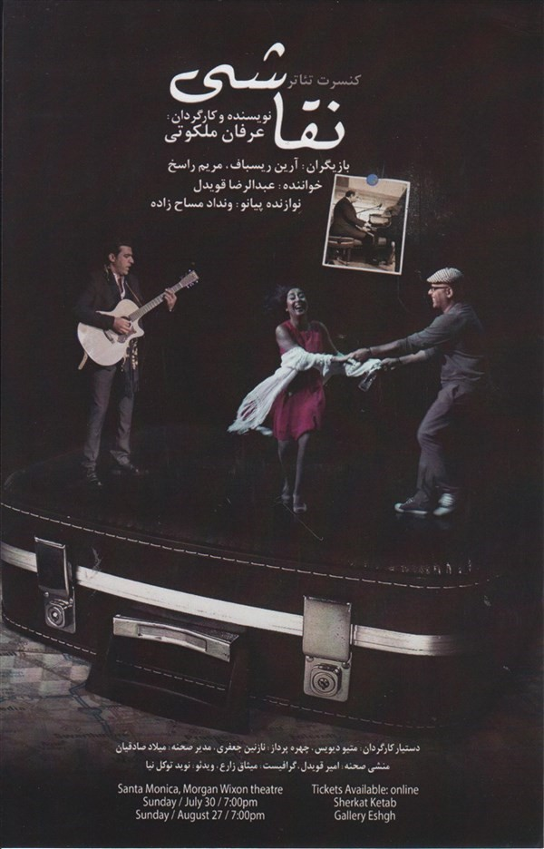 Get Information and buy tickets to PAINTING CONCERT کنسرت نمایش نقاشی on 08 Tickets