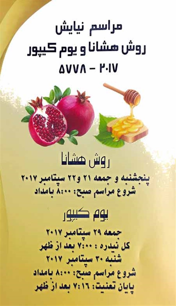 Get Information and buy tickets to ROSH HASHANAH روش هشانا on 08 Tickets