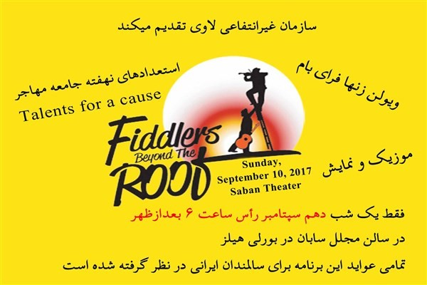 Get Information and buy tickets to Fiddlers Beyond The Roof ویولن زن ها فرای بام on 08 Tickets