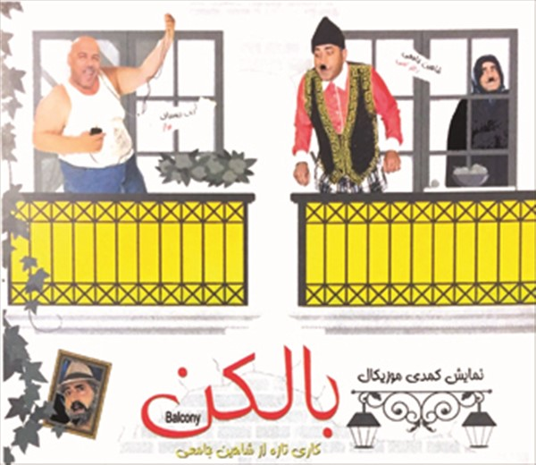Get Information and buy tickets to Balkon بالکن on 08 Tickets