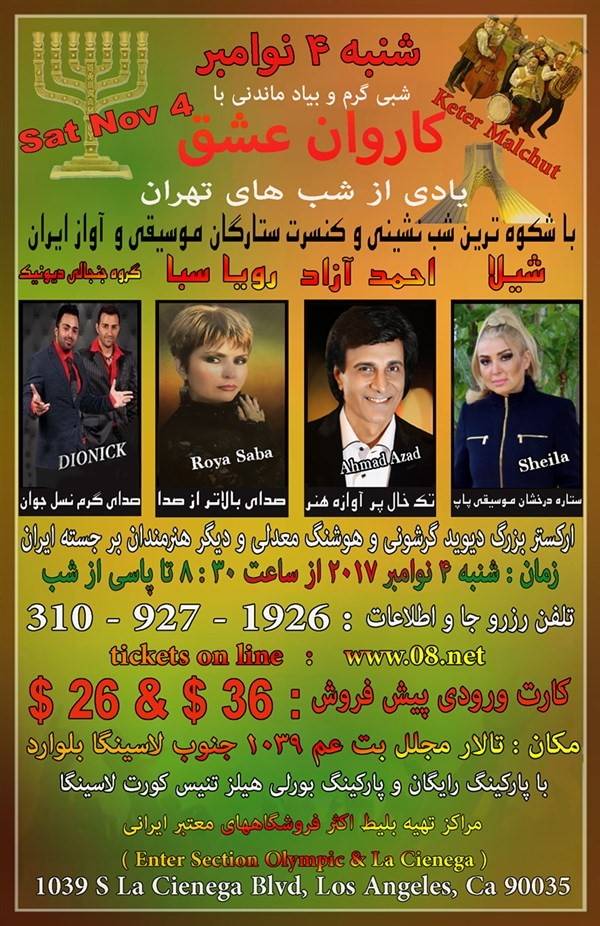 Get Information and buy tickets to Karvan Eshgh کاروان عشق on 08 Tickets